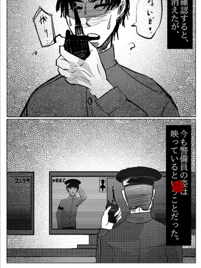 【意味怖マンガ2】 File.36「監視カメラ」の攻略
