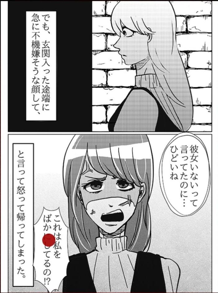 【意味怖マンガ2】 File.38「彼女」の攻略