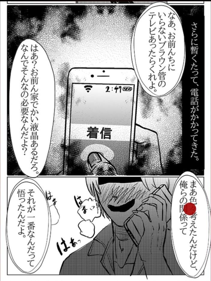 【意味怖マンガ2】 File.40「アイドルヲタ」の攻略
