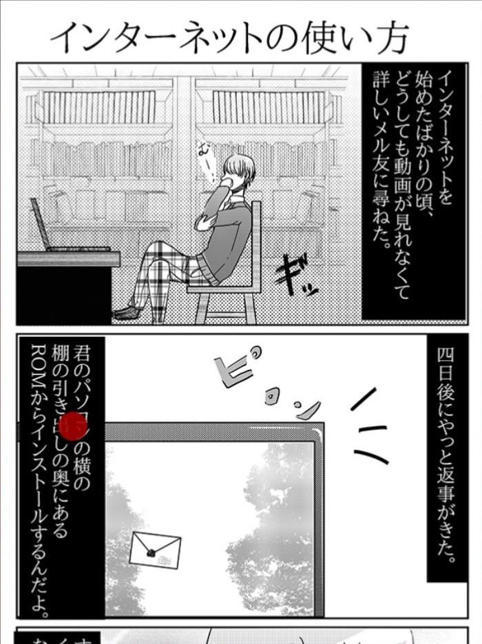 【意味怖マンガ2】 File.42「インターネットの使い方」の攻略