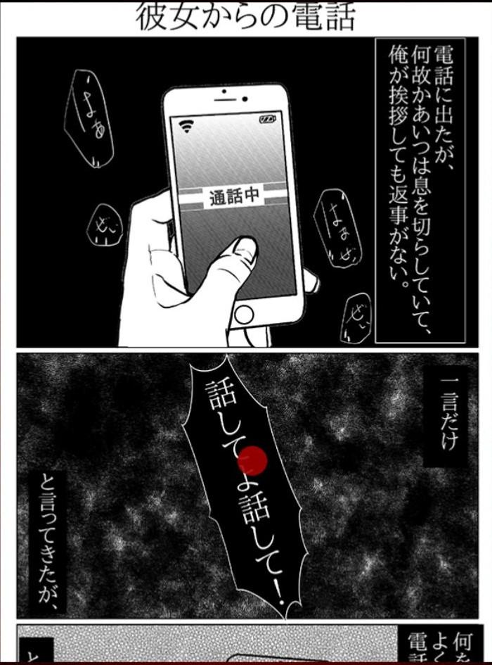 【意味怖マンガ2】 File.44「彼女からの電話」の攻略