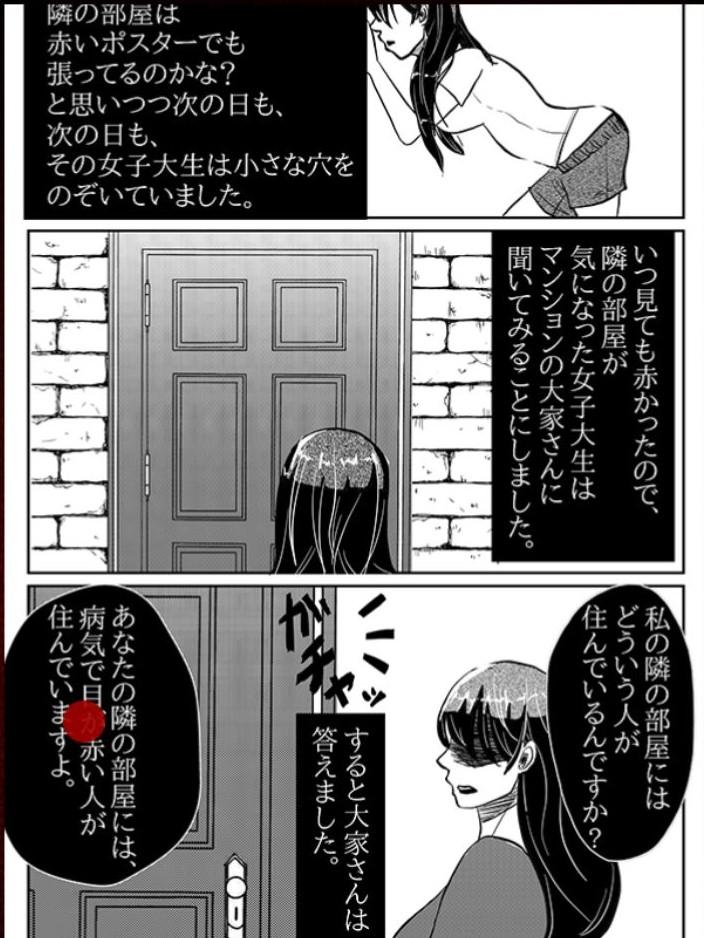 【意味怖マンガ2】 File.45「壁の穴」の攻略