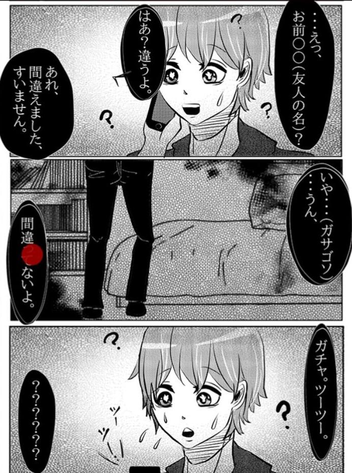 【意味怖マンガ2】 File.46「友人に電話」の攻略