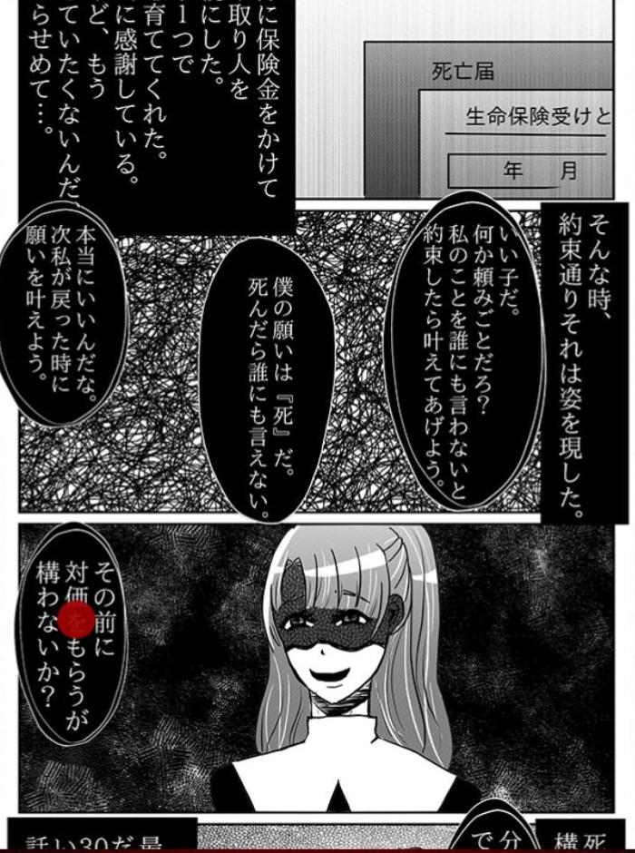 【意味怖マンガ2】 File.48「悪魔」の攻略
