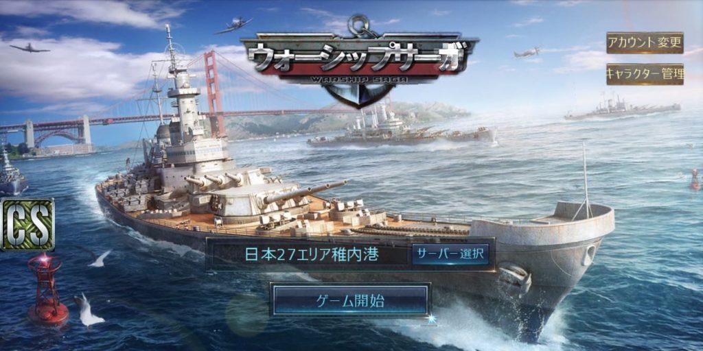 【Warship Saga ウォーシップサーガ】