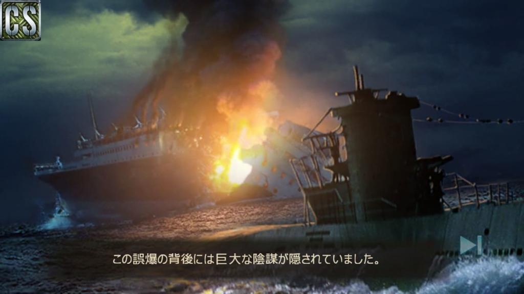 Warship Sagaのおすすめポイント2