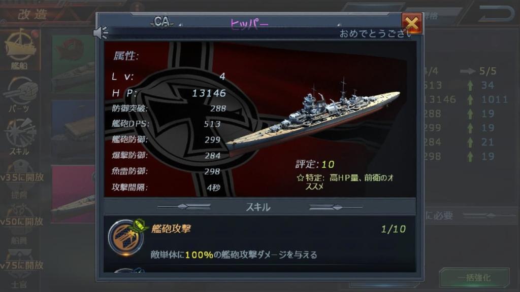 Warship Sagaの遊び方4