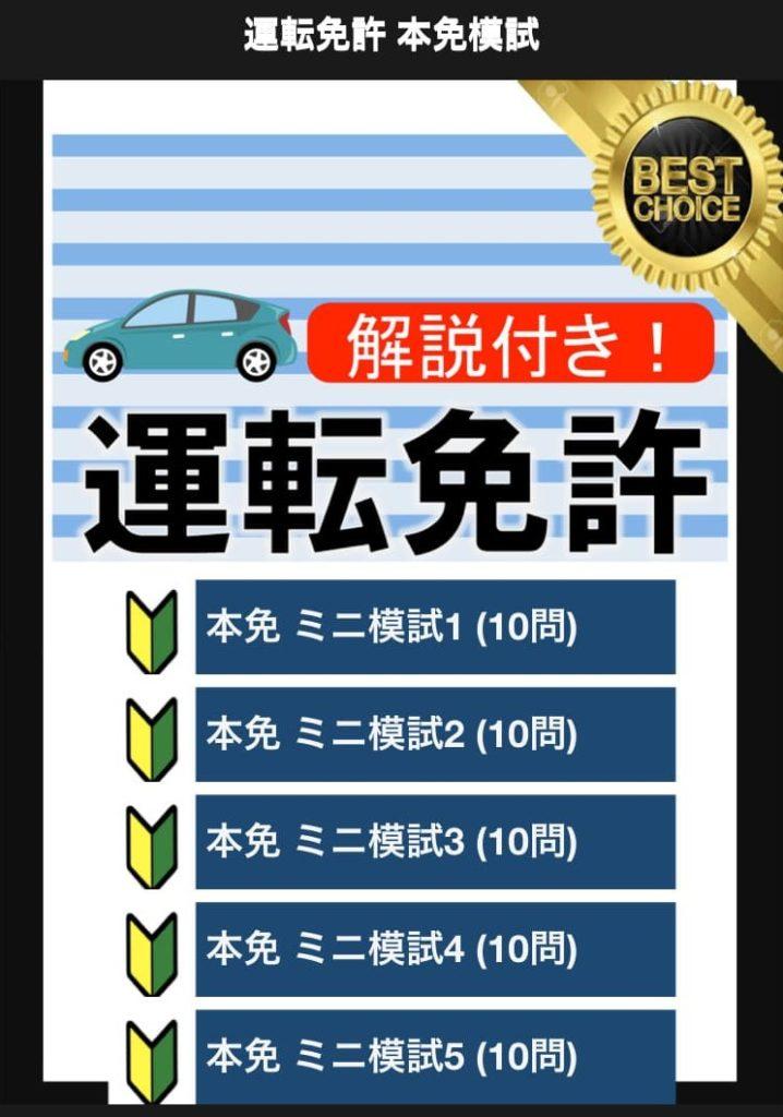 運転免許 本免模試とは?
