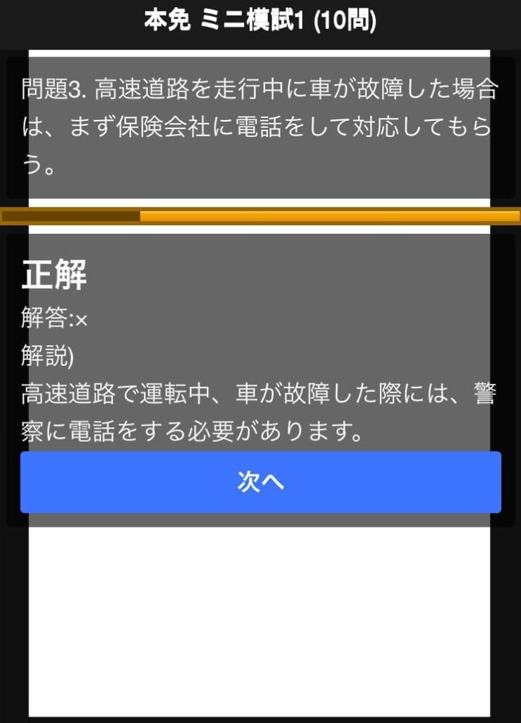 運転免許 本免模試では分かりやすい解説!!