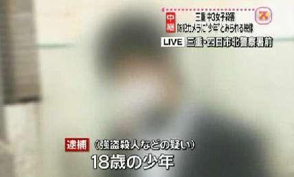 三重県中3女子死亡事件の犯人