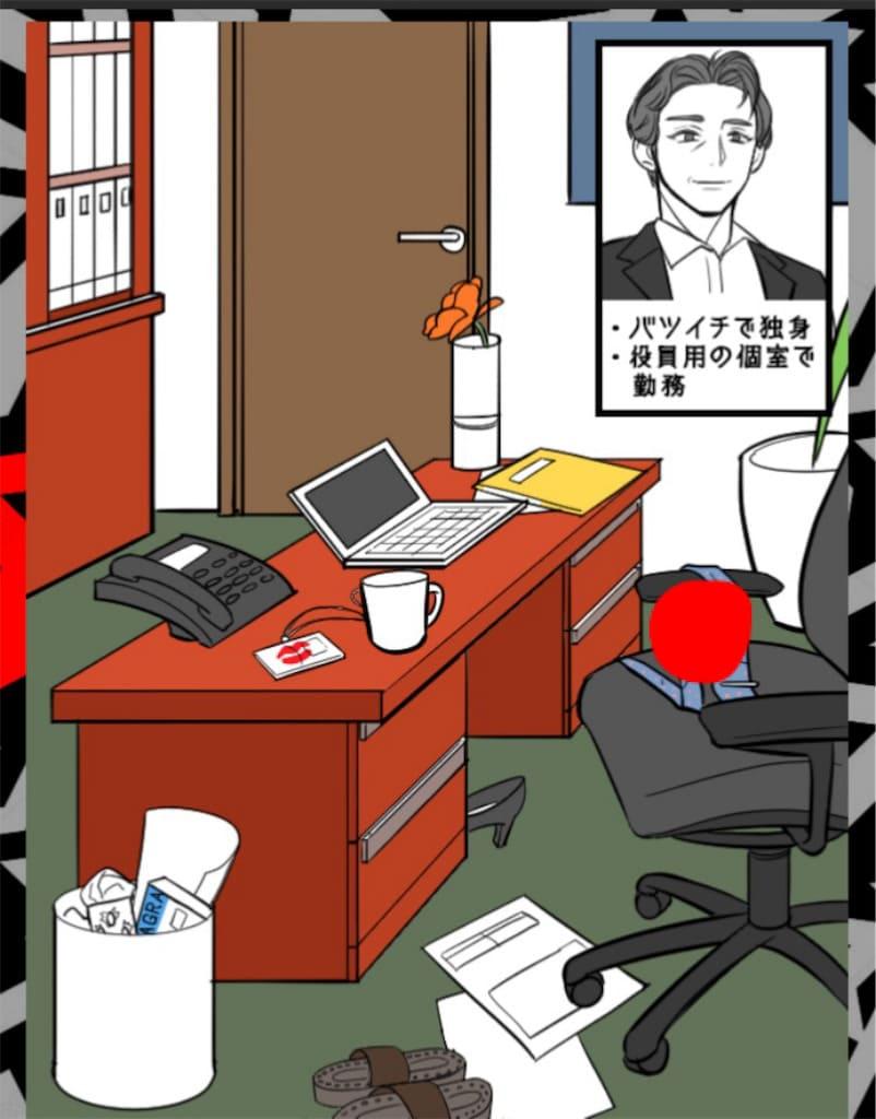 【浮気され女】 ステージ15「会社役員な彼」の問題.1の攻略