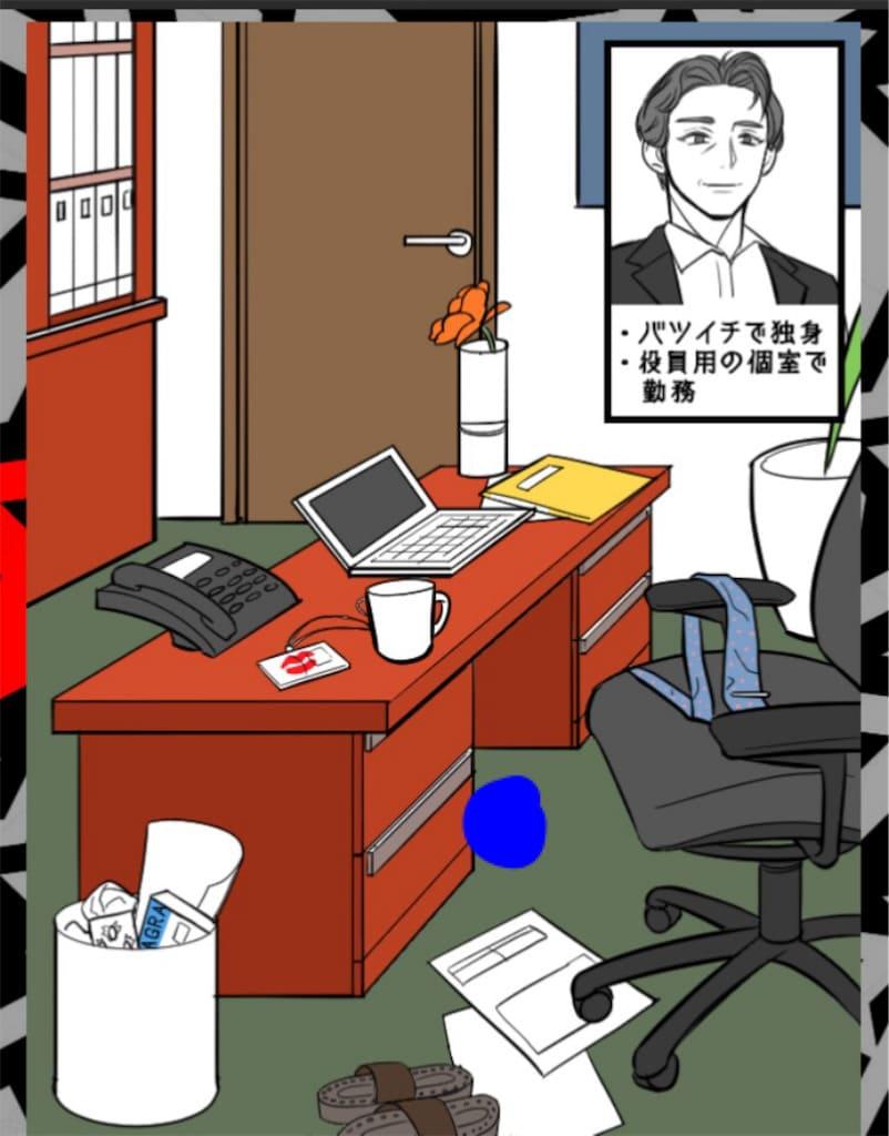 【浮気され女】 ステージ15「会社役員な彼」の問題.2の攻略