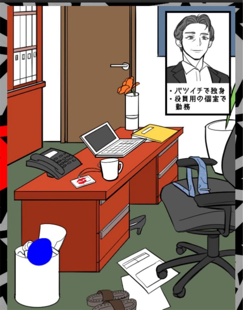 【浮気され女】 ステージ15「会社役員な彼」の問題.3の攻略