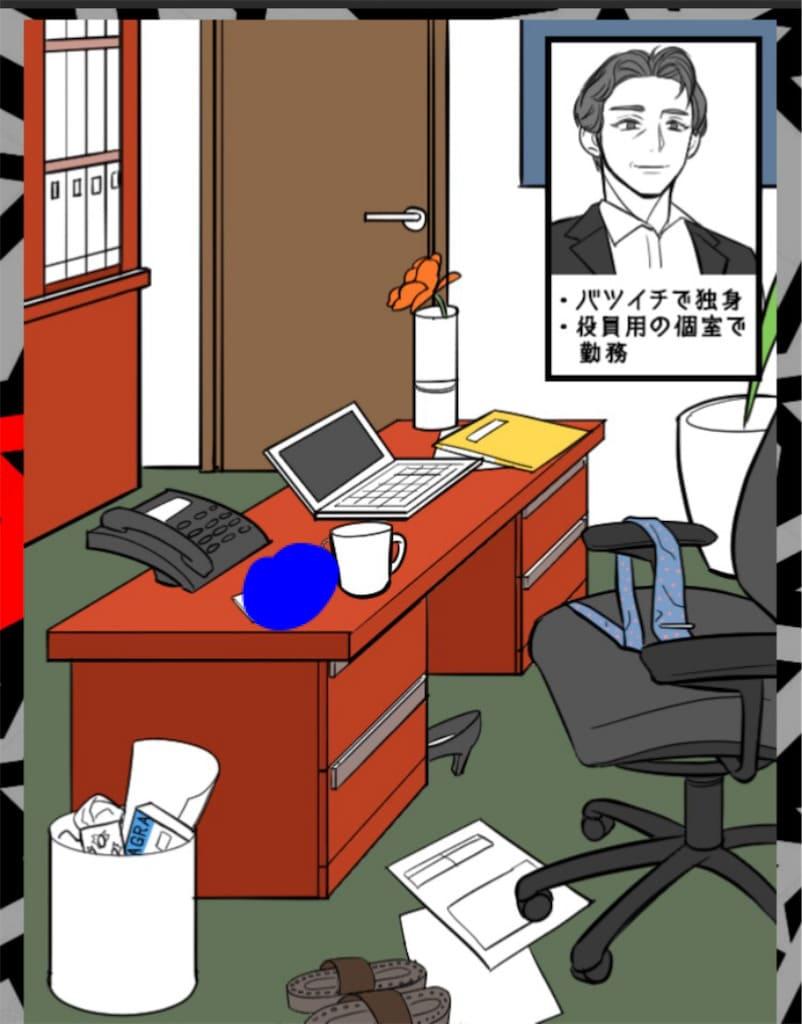 【浮気され女】 ステージ15「会社役員な彼」の問題.4の攻略