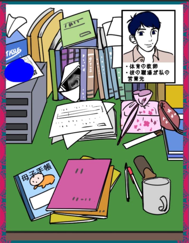 【Juicy~浮気なんか絶対しません】CASE.06「教師な彼」の攻略4