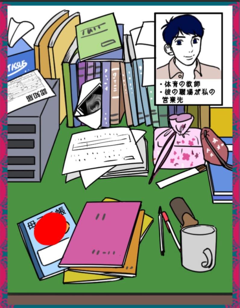 【Juicy~浮気なんか絶対しません】CASE.06「教師な彼」の攻略3
