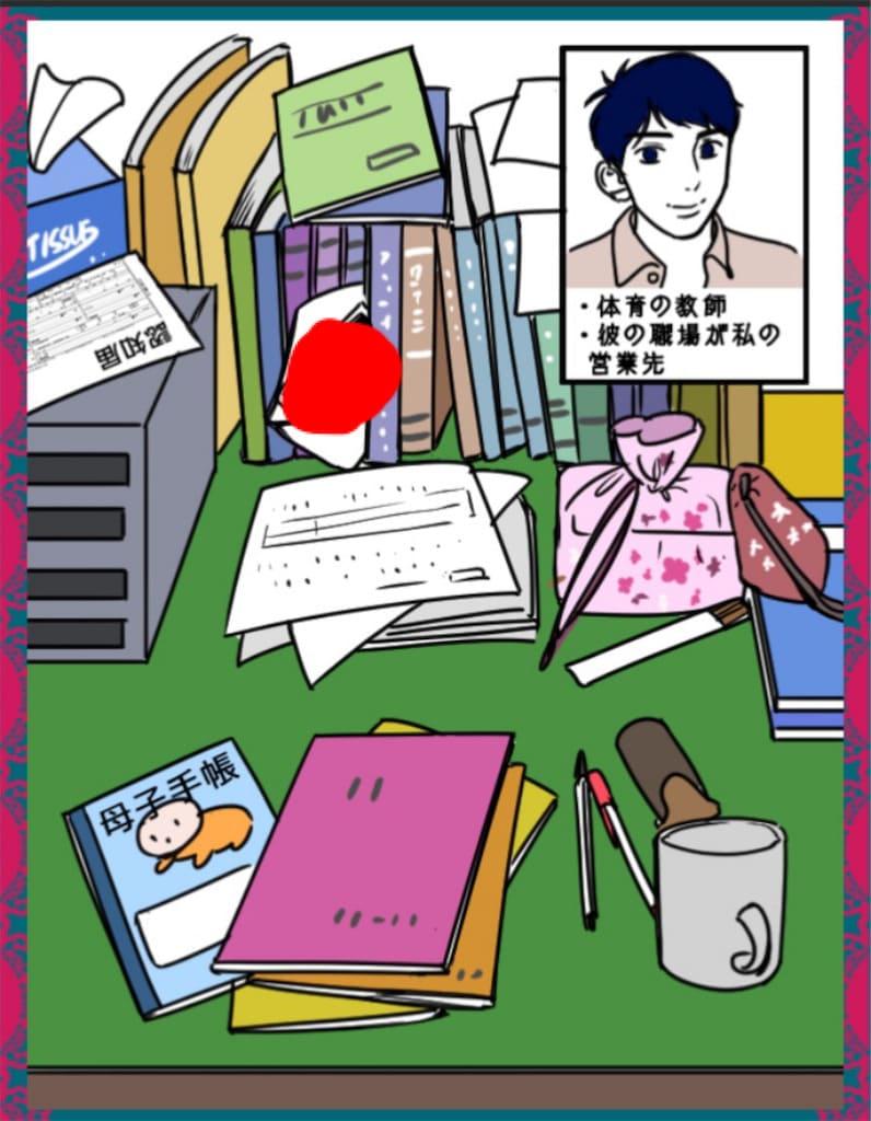 【Juicy~浮気なんか絶対しません】CASE.06「教師な彼」の攻略2