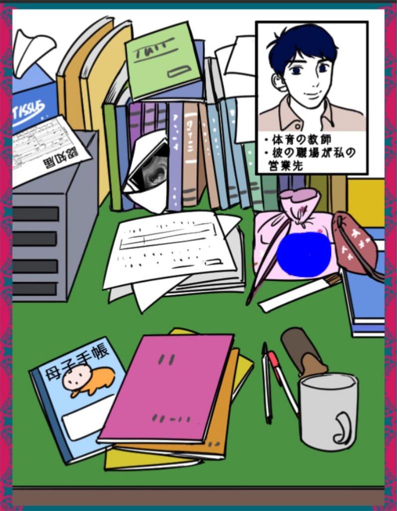 【Juicy~浮気なんか絶対しません】CASE.06「教師な彼」の攻略1