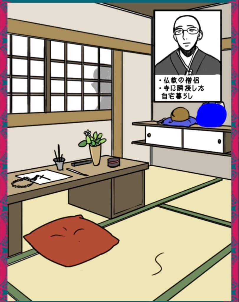 【Juicy~浮気なんか絶対しません】CASE.04「僧侶な彼」の攻略1