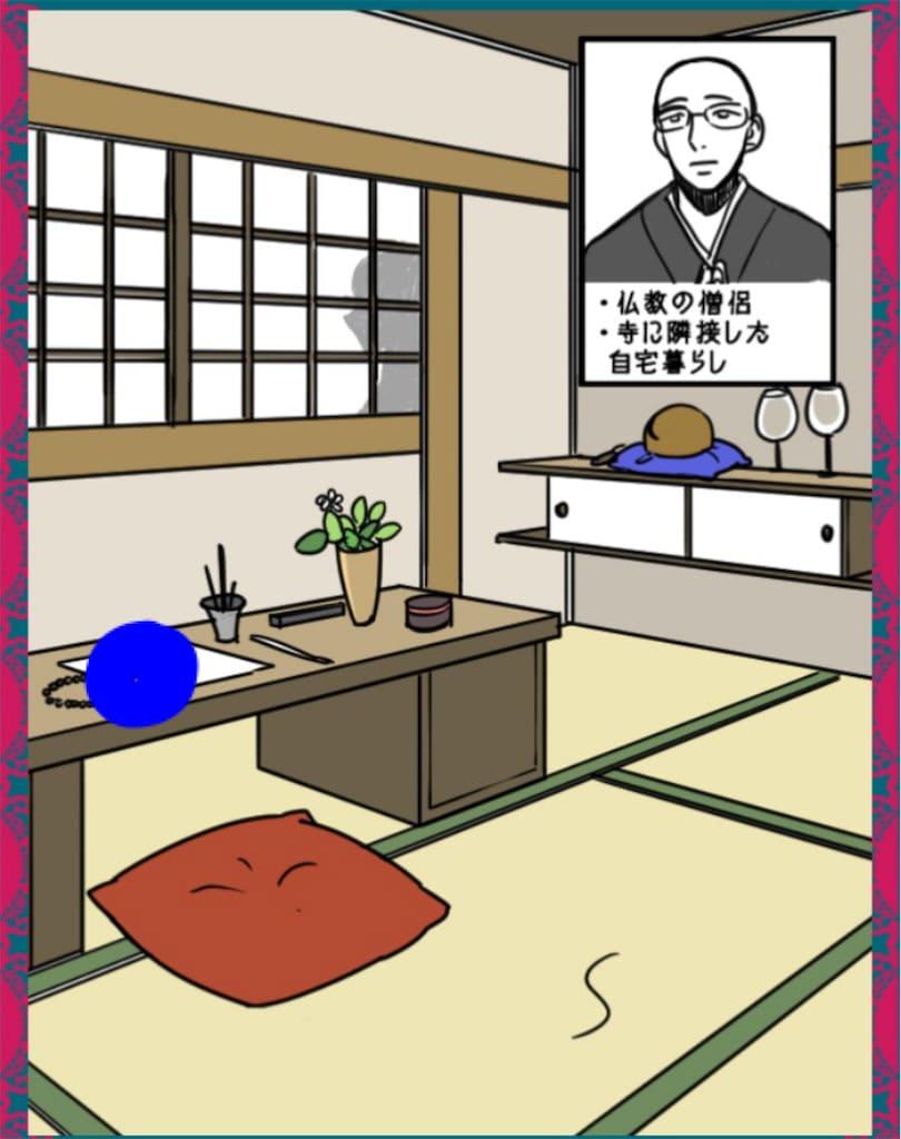 【Juicy~浮気なんか絶対しません】CASE.04「僧侶な彼」の攻略2