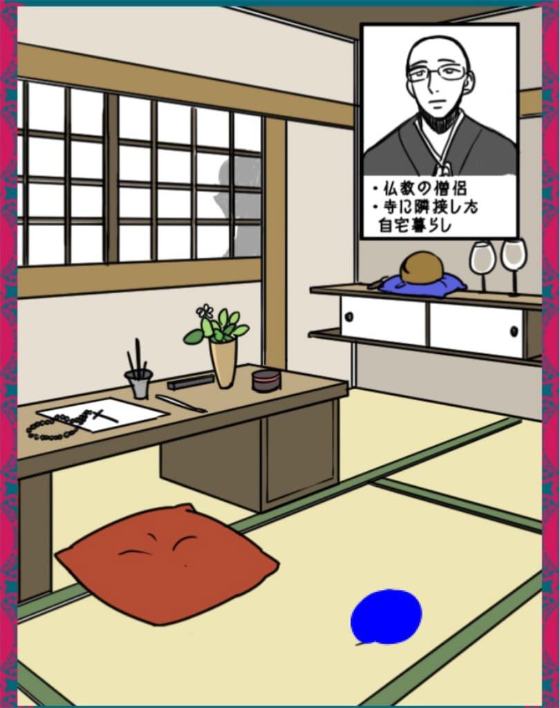 【Juicy~浮気なんか絶対しません】CASE.04「僧侶な彼」の攻略3