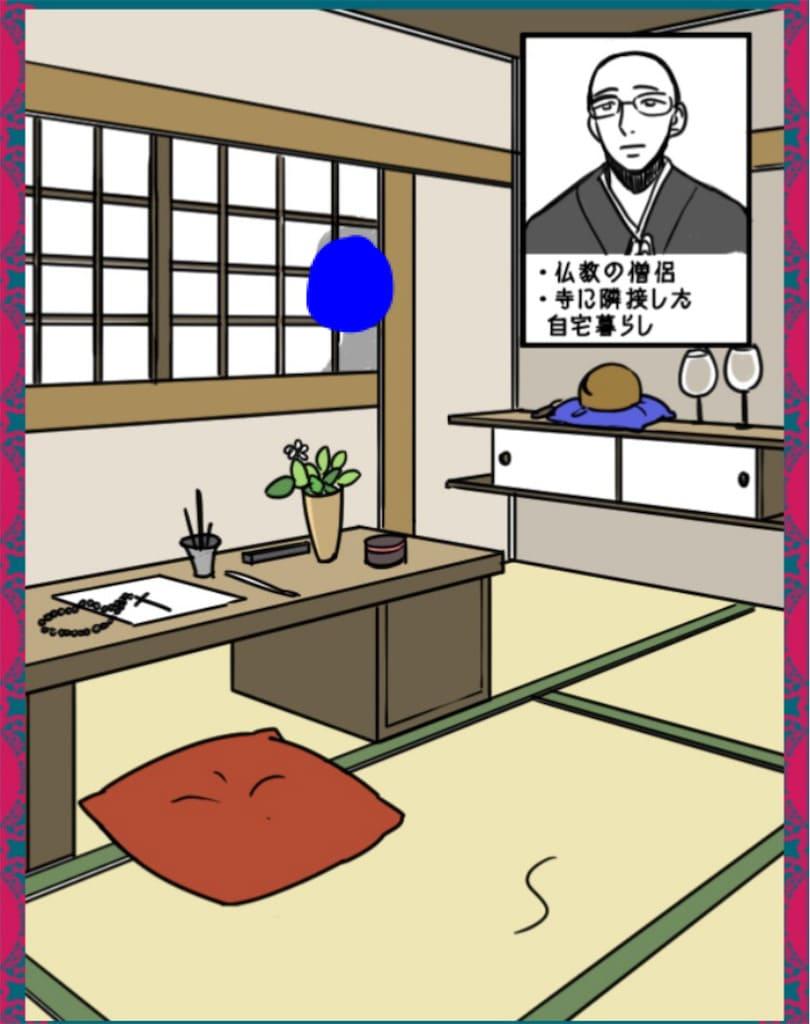 【Juicy~浮気なんか絶対しません】CASE.04「僧侶な彼」の攻略4