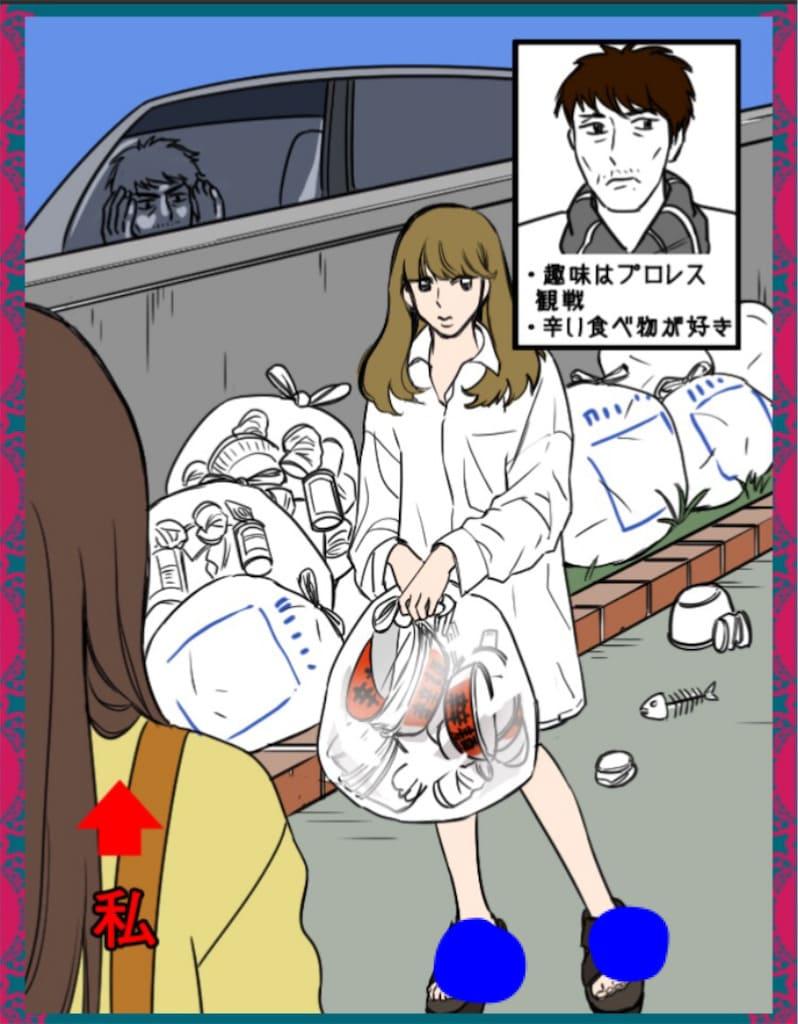 【浮気され女】 ステージ1「ゴミな夫」の問題.02の答え
