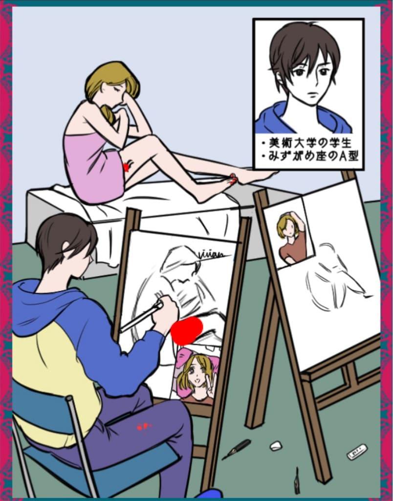 【Juicy~浮気なんか絶対しません】CASE.14「美大生な彼」の攻略4