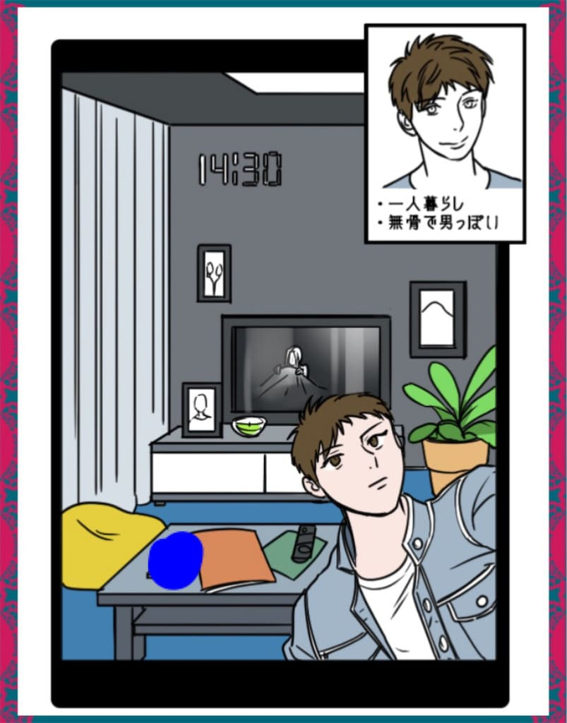 【Juicy~浮気なんか絶対しません】CASE.13「遠距離な彼」の攻略2