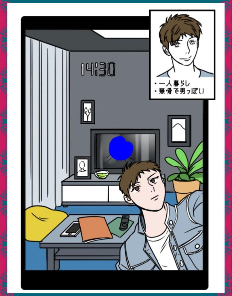 【Juicy~浮気なんか絶対しません】CASE.13「遠距離な彼」の攻略4