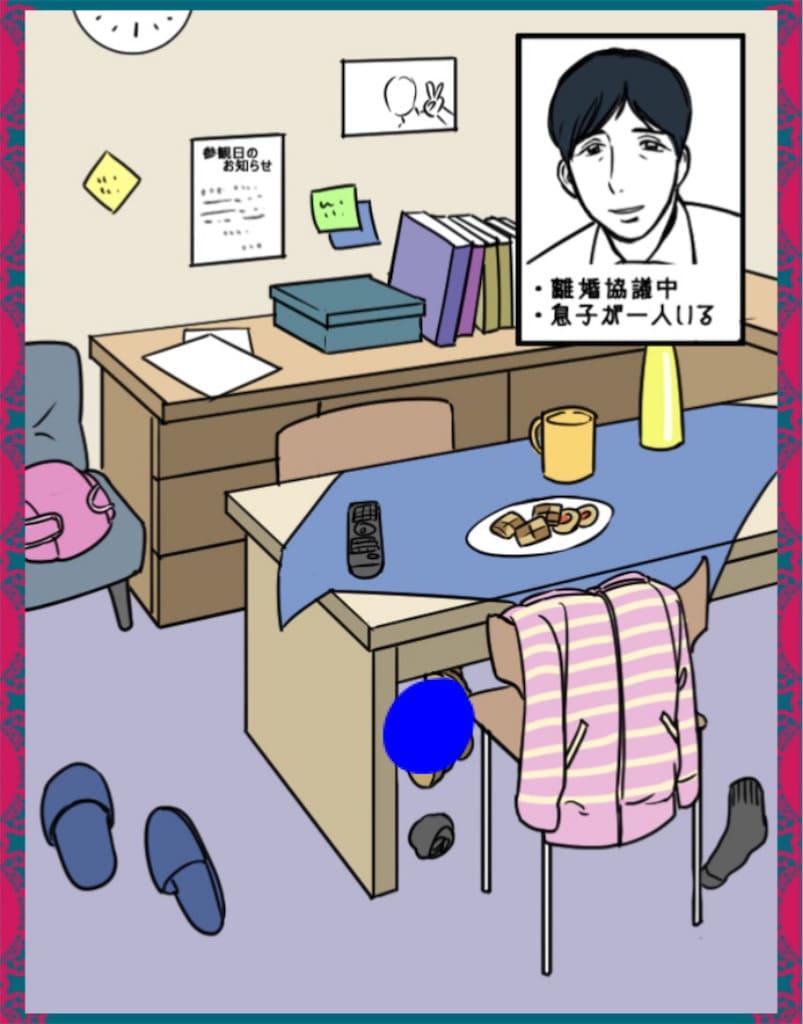 【Juicy~浮気なんか絶対しません】CASE.12「別居中な彼」の攻略2
