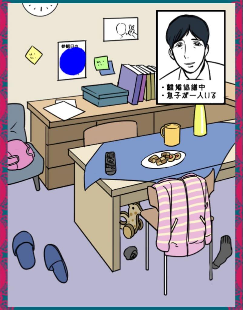 【Juicy~浮気なんか絶対しません】CASE.12「別居中な彼」の攻略1