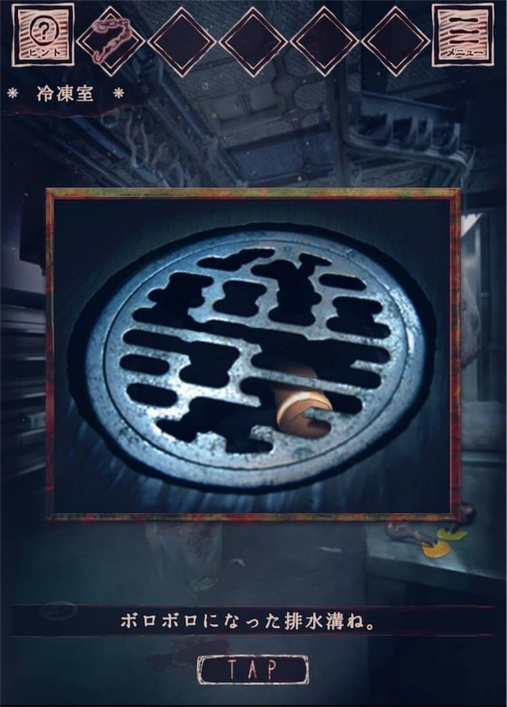 【悪夢レストラン】 ステージ6の攻略3