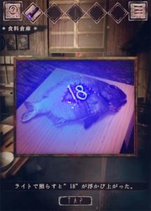 【悪夢レストラン】 ステージ8の攻略12