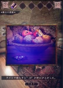 【悪夢レストラン】 ステージ8の攻略13