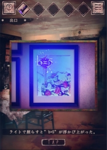 【悪夢レストラン】 ステージ8の攻略10