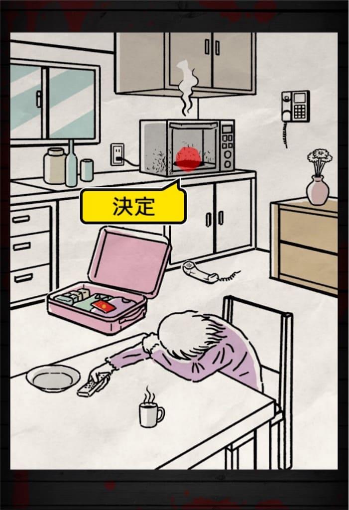 【謎解き 殺人事件BEST】 FILE.04「おしどり夫婦の秘め事」の攻略2