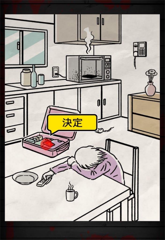 【謎解き 殺人事件BEST】 FILE.04「おしどり夫婦の秘め事」の攻略3