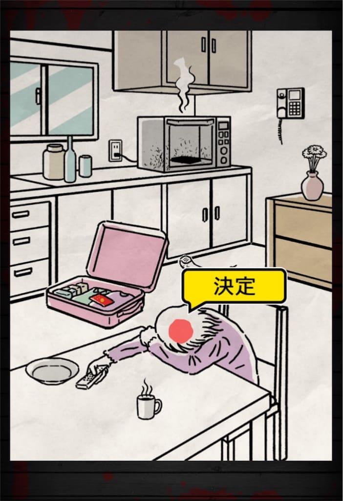 【謎解き 殺人事件BEST】 FILE.04「おしどり夫婦の秘め事」の攻略4