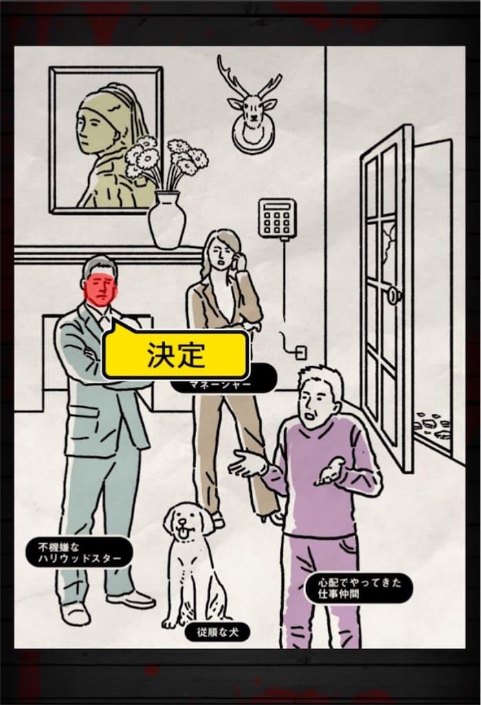 【謎解き 殺人事件BEST】 FILE.03「浪費家のセレブ」の攻略4