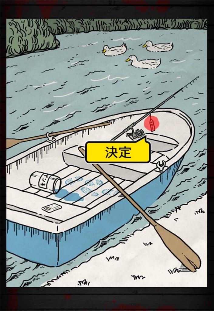 【謎解き 殺人事件BEST】 FILE.02「主人無きボート」の攻略1