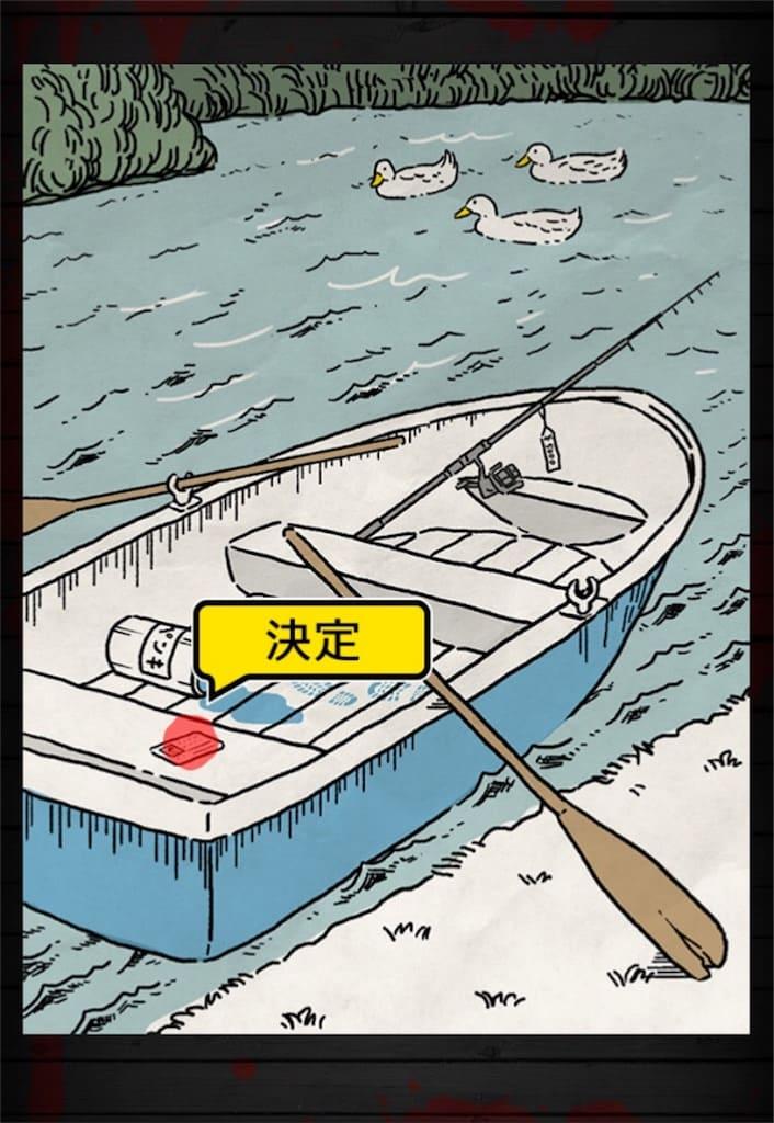 【謎解き 殺人事件BEST】 FILE.02「主人無きボート」の攻略2