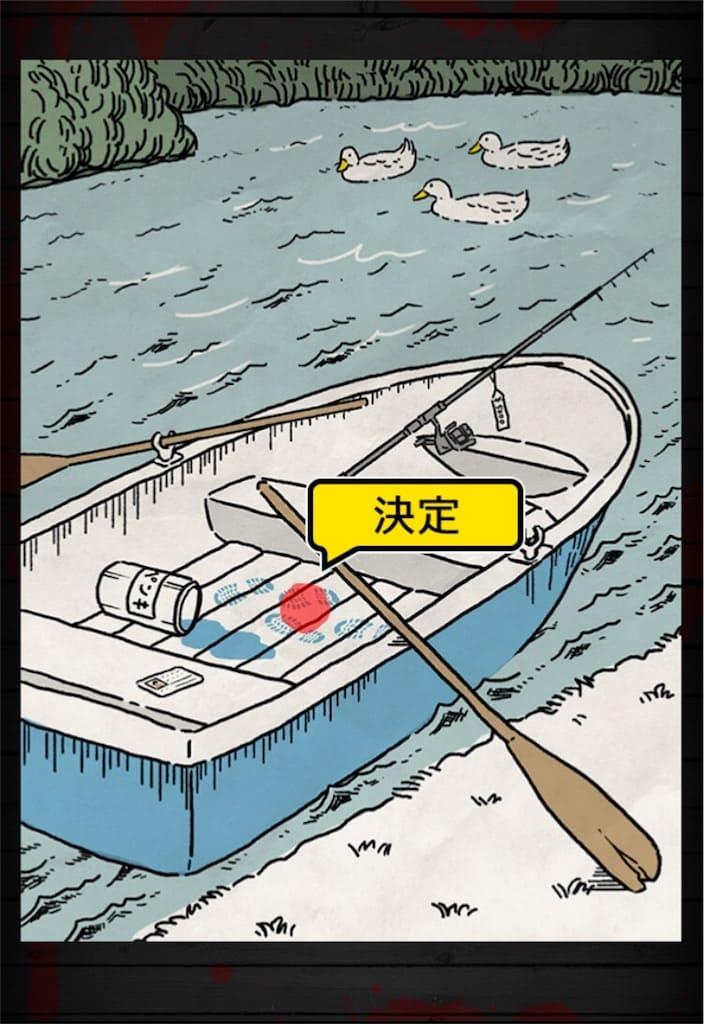 【謎解き 殺人事件BEST】 FILE.02「主人無きボート」の攻略4