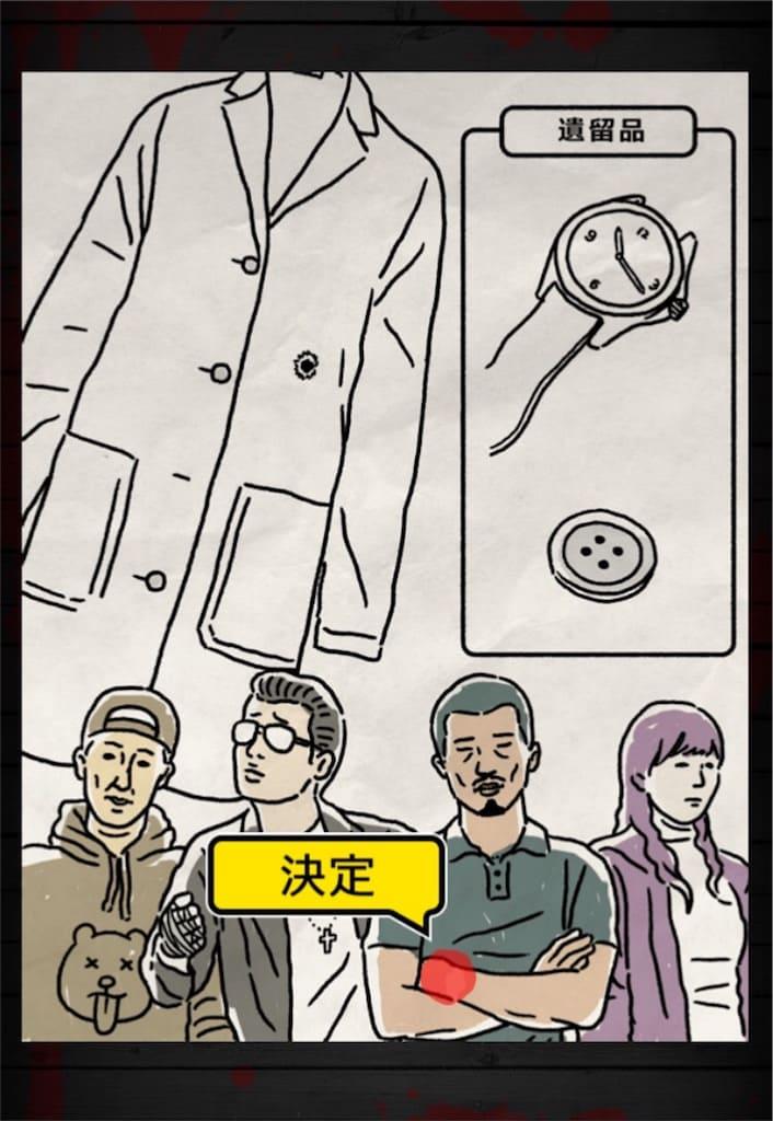 【謎解き 殺人事件BEST】 FILE.01「誰が殺人を犯したか?」の攻略1
