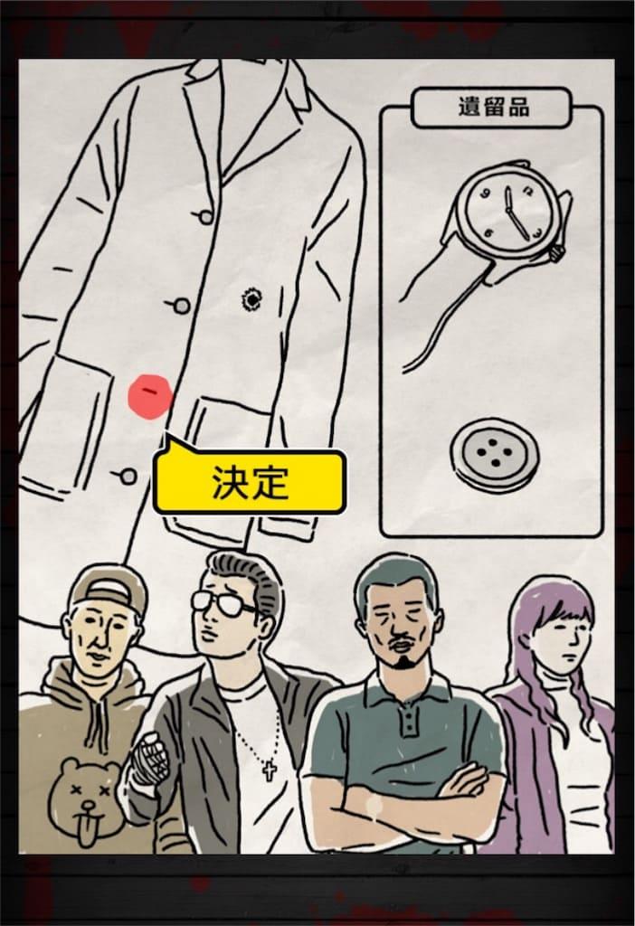 【謎解き 殺人事件BEST】 FILE.01「誰が殺人を犯したか?」の攻略2