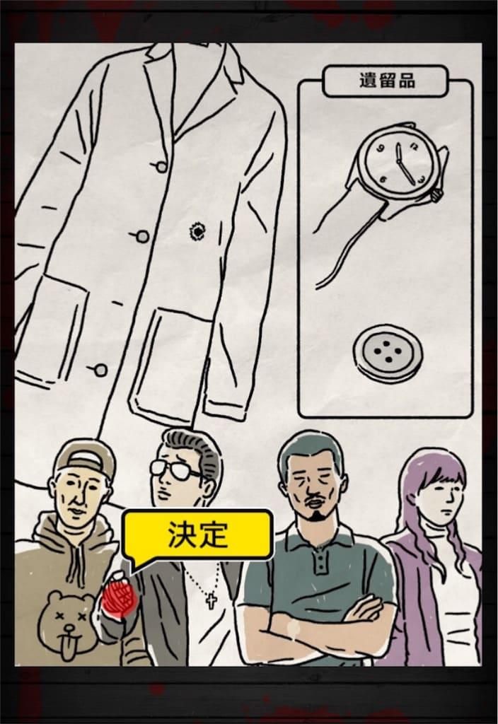 【謎解き 殺人事件BEST】 FILE.01「誰が殺人を犯したか?」の攻略3