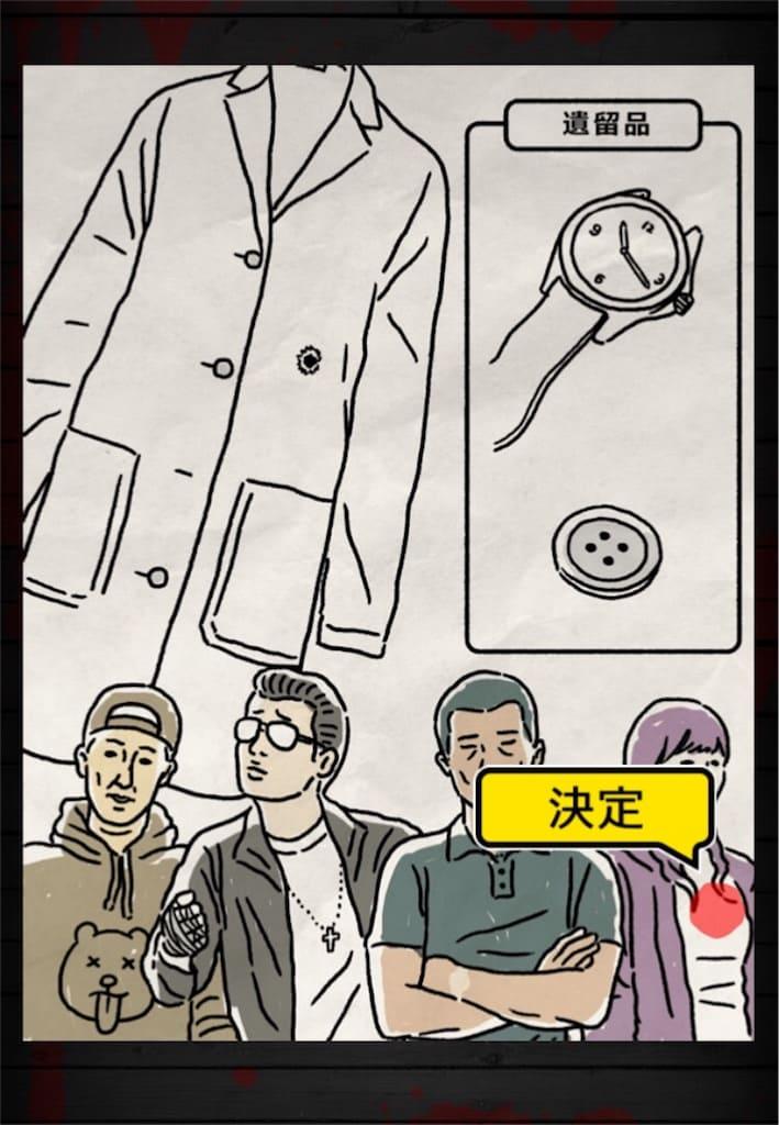 【謎解き 殺人事件BEST】 FILE.01「誰が殺人を犯したか?」の攻略4