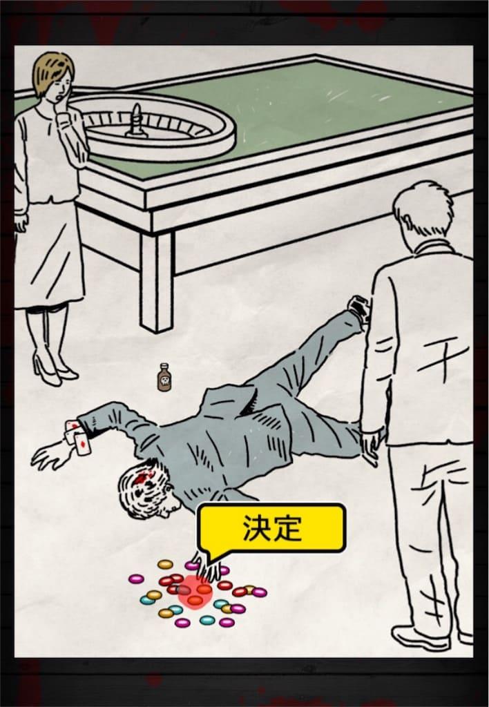 【謎解き 殺人事件BEST】 FILE.19「孤独のギャンブラー」の攻略1