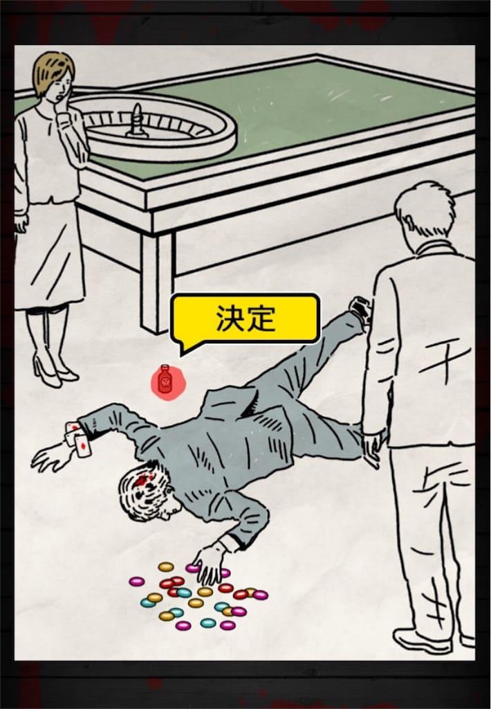 【謎解き 殺人事件BEST】 FILE.19「孤独のギャンブラー」の攻略3