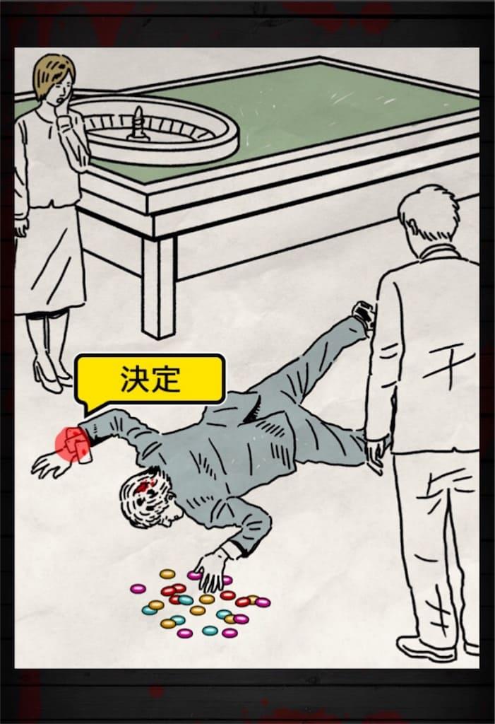 【謎解き 殺人事件BEST】 FILE.19「孤独のギャンブラー」の攻略4